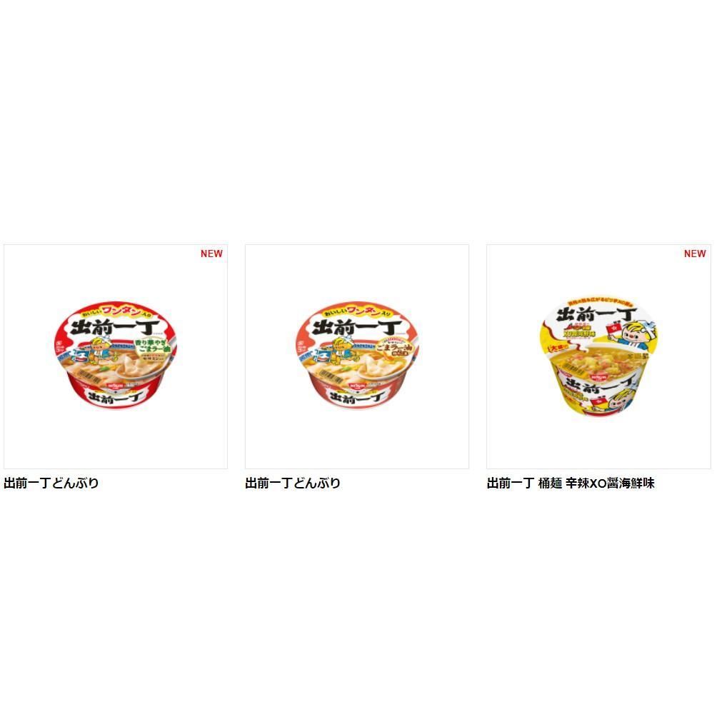 日本 日清 出前一丁系列 86g 泡麵 餛飩麵 日清餛飩 芝麻油紀念版 桶麺 辛辣XO醤海鮮味 丼物