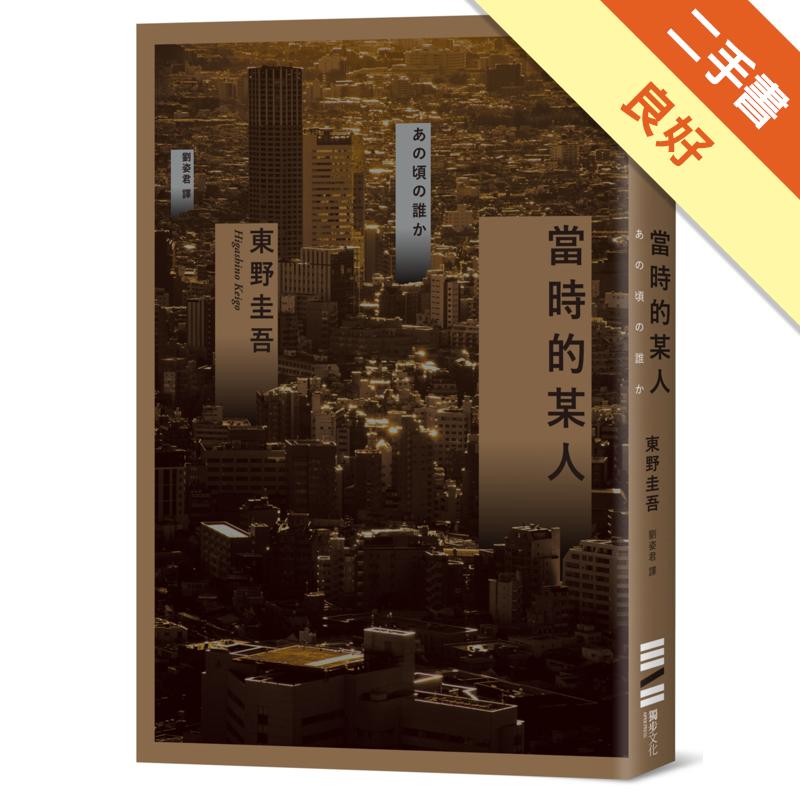 商品資料 作者:東野圭吾 出版社:獨步文化 出版日期:20180104 ISBN/ISSN:9789869572439 語言:繁體/中文 裝訂方式:平裝 頁數:272 原價:320 ---------