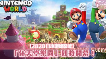 2020日本環球影城主打「任天堂樂園」即將開幕!?真人版瑪利歐賽車必玩!