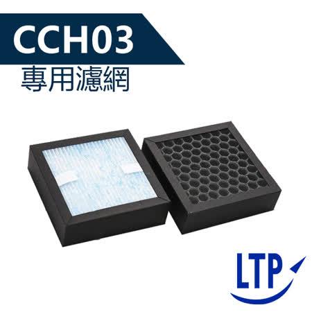多層次高效濾網是PM2.5的殺手 CCH03日式香薰負離子超靜音室內空氣清淨機複合式濾網