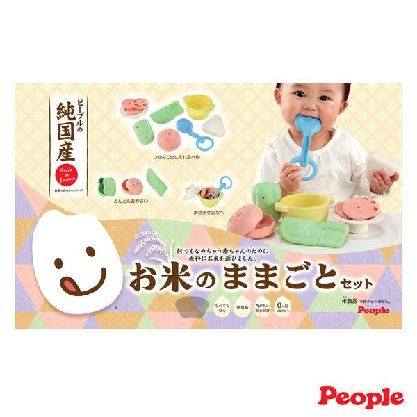 特別加入米的圓環玩具、米的列車及米的積木 擁有「黃金等級」安心送禮名號的米系列玩具