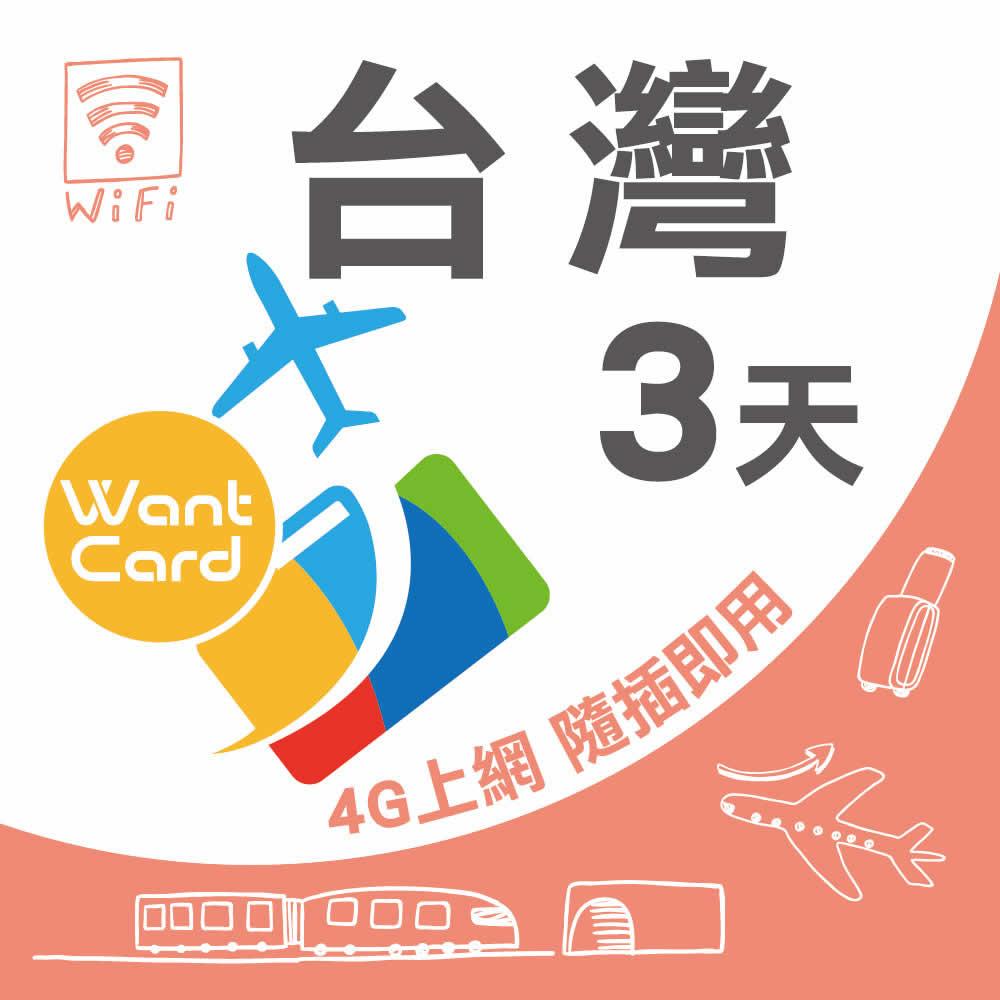 提供3日4G上網不降速吃到飽 訊號涵蓋範圍:台灣全區。使用期限:2021/2/28電信公司:台灣之星顯示速度:3G/LTE/4G,依照當地訊號為主。卡片規格:三合一SIM,適合各種手機的SIM卡尺寸,