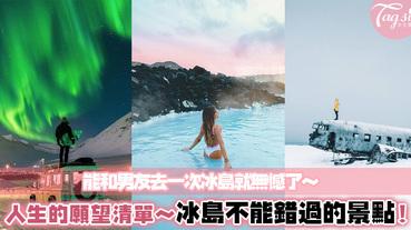 夢想中的旅行地~人生的願望清單中,一定有一項是冰島旅遊!這些畫一般的景點,去過就無憾了!
