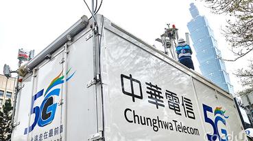 中華電信5G布局領先 率先獲得NCC核發執照