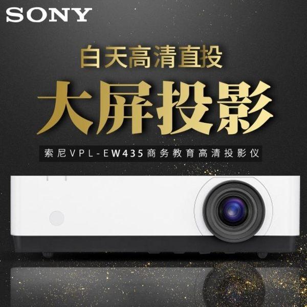投影儀-sony索尼投影儀VPL-EW435高清1080P家用寬屏商務會議培訓投影機 完美情人館YXS