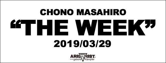 CHONO MASAHIRO【THE WEEK】2019/03/29
