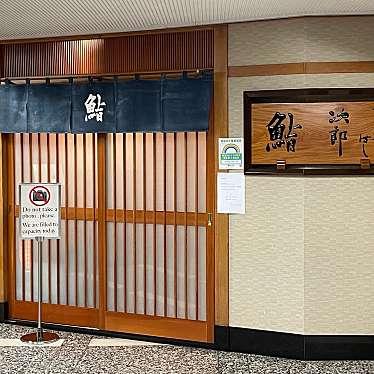 実際訪問したユーザーが直接撮影して投稿した銀座寿司銀座 すきやばし次郎の写真