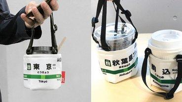 拿在手上就是潮!日本 JR 推出東京車站「站牌小提袋」,裝飲料未免也太可愛!