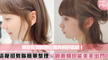 頭髮長到肩膀的位置好尷尬!簡單Tips讓你好整理,過渡期也能美美出門~