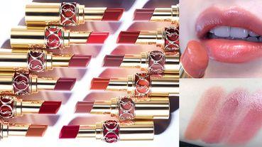YSL金管「情挑誘光水唇膏」一口氣推出12美色!這支被譽為本季最美泰奶色#79必收