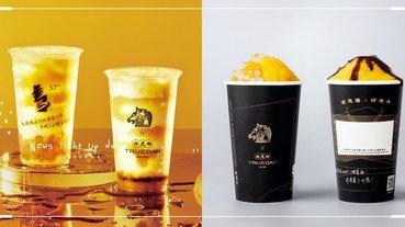 珍煮丹×金馬獎聯名新飲品「遇見、曙光」!台灣黃金地瓜入料、質感限定杯必拍照打卡