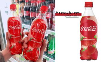 台灣也喝得到「草莓可口可樂」!可口可樂首次推出草莓口味,現在全家就買得到!