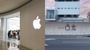 信義區新景點即將現身?全台第二間 Apple Store 蓄勢待發