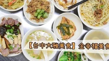 【台中大雅美食】金幸福美食爌肉飯,古早味的好味道,台中大雅銅板美食。