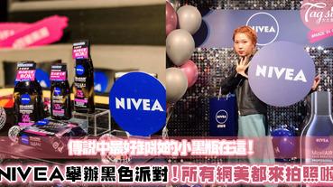 最強卸妝產品「NIVEA 小黑瓶」!難卸的眼唇妝也能乾淨溜溜~彩妝大師游絲棋也親自跟大家分享,這瓶有多好用!