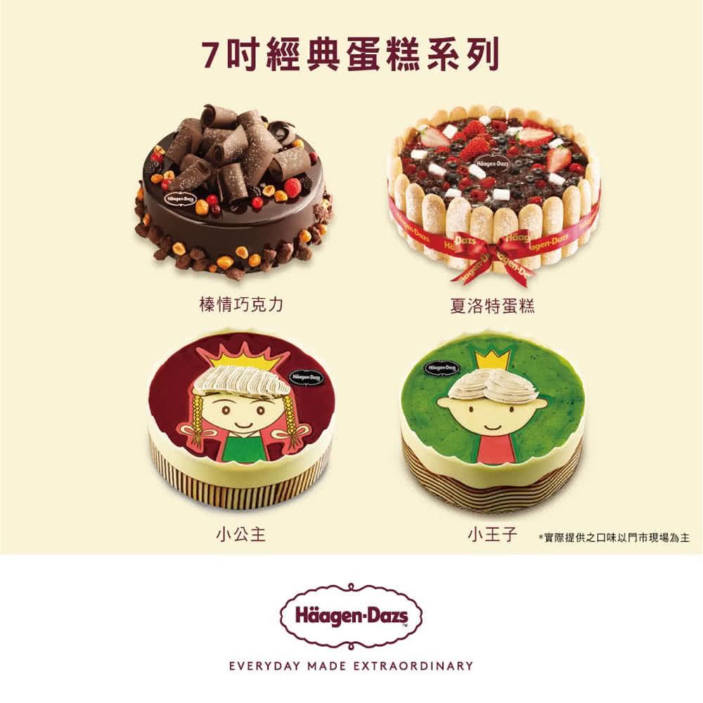 Haagen Dazs 哈根達斯 冰淇淋七吋蛋糕外帶商品禮券乙張