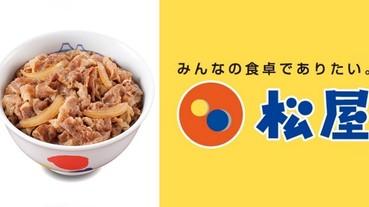 「松屋」確定落腳台灣!新光三越台北南西店月底開幕,牛肉飯 69 元