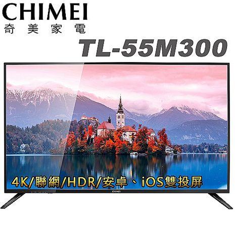 CHIMEI奇美 55吋4K HDR低藍光聯網液晶顯示器+視訊盒(TL-55M300)送OVO藍芽耳罩式耳