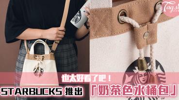 STARBUCKS 推出包包了~全新文青款袋款「奶茶色水桶包」,超好看的!