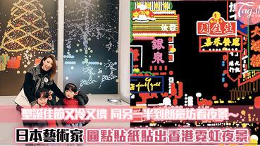 聖誕佳節景點系列~日本圓點貼紙藝術家大村雪乃來港開設聖誕特展!