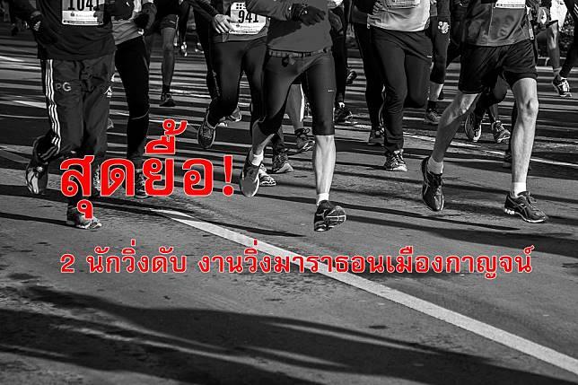 สุดยื้อ! 2 นักวิ่งดับ งานวิ่งมาราธอนเมืองกาญจน์