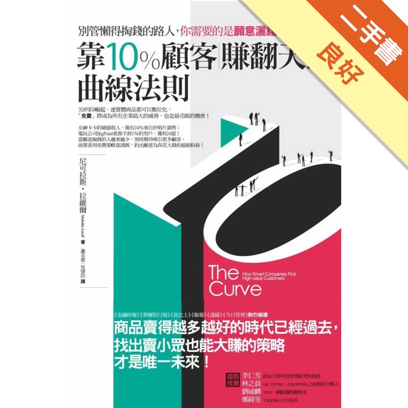 商品資料 作者:尼可拉斯‧拉維爾 出版社:商周出版 出版日期:20140309 ISBN/ISSN:9789862725443 語言:繁體/中文 裝訂方式:平裝 頁數:320 原價:360 -----