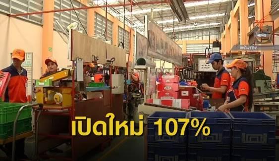 โชว์ปี 62 โรงงานเปิดใหม่ 2,889 แห่ง สูงกว่าปิดกิจการ 107%