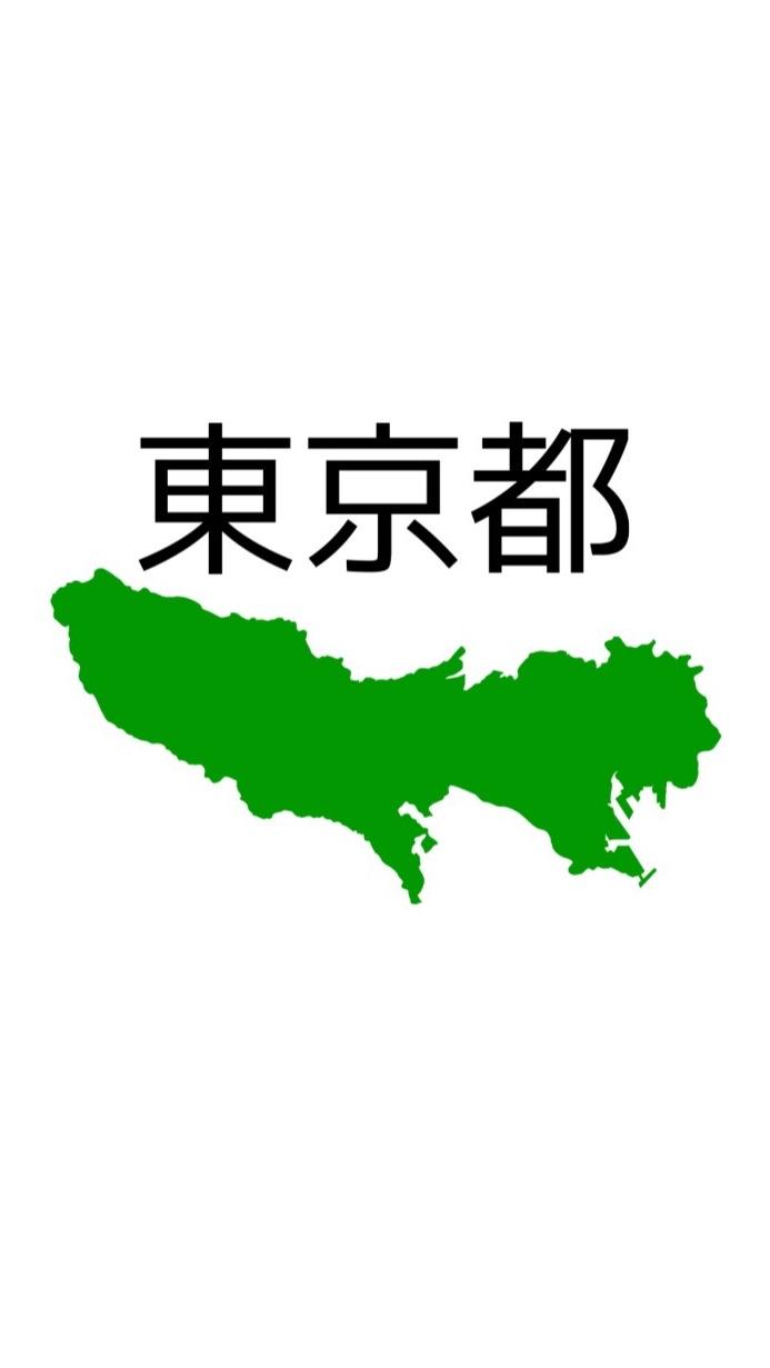 東京都 新型コロナウイルス等情報共有