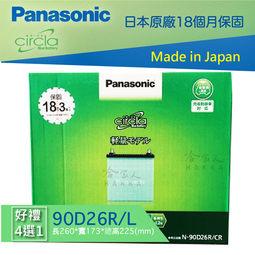 【Panasonic 藍電池】國際牌 90D26L R 保固12個月 好禮四選一 80D26L honda legend 專用電池