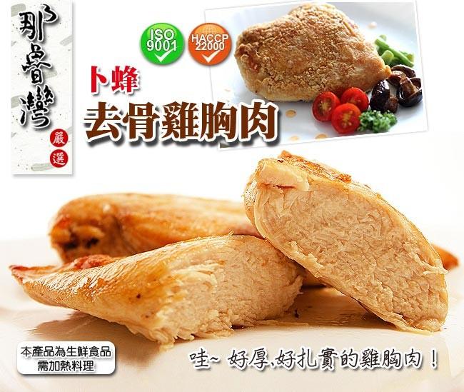 那魯灣卜蜂去骨雞胸肉真空包 (每包2片/250g)
