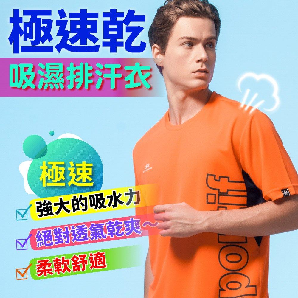 oillio歐洲貴族 男裝 排汗吸濕速乾超彈力萊卡 運動短袖T恤 布料超柔軟手感 橘色