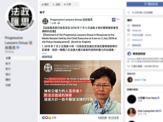 法政匯思批評林鄭月娥被問及對有3名年輕人輕生時,表現漠不關心。(法政匯思Facebook截圖)