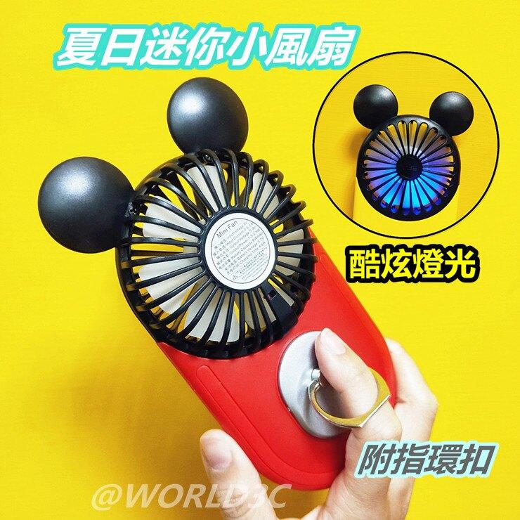 米奇造型風扇﹝送指環扣﹞大風量 USB供電 卡通風扇 手持風扇 迷你 大風速 LED 小電扇 桌扇 小風扇 娃娃扇