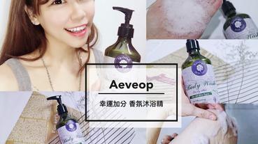 • Aevéop【幸運加分】香氛沐浴精-鈴蘭花 |有機草本0矽靈,頂級spa香氛 讓你沐浴在幸福裡