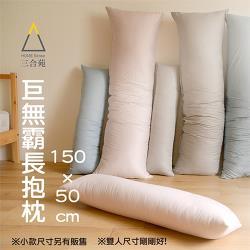三合苑HOMESense 精梳純棉單色 超大 長抱枕 150x50cm 2.3kg 男友枕 超大抱枕 抬腿枕