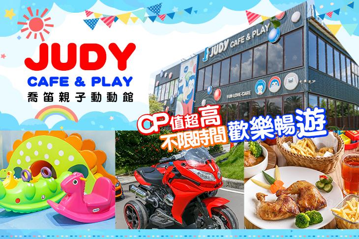 【桃園】喬笛親子動動館 #GOMAJI吃喝玩樂券#電子票券#美食餐飲