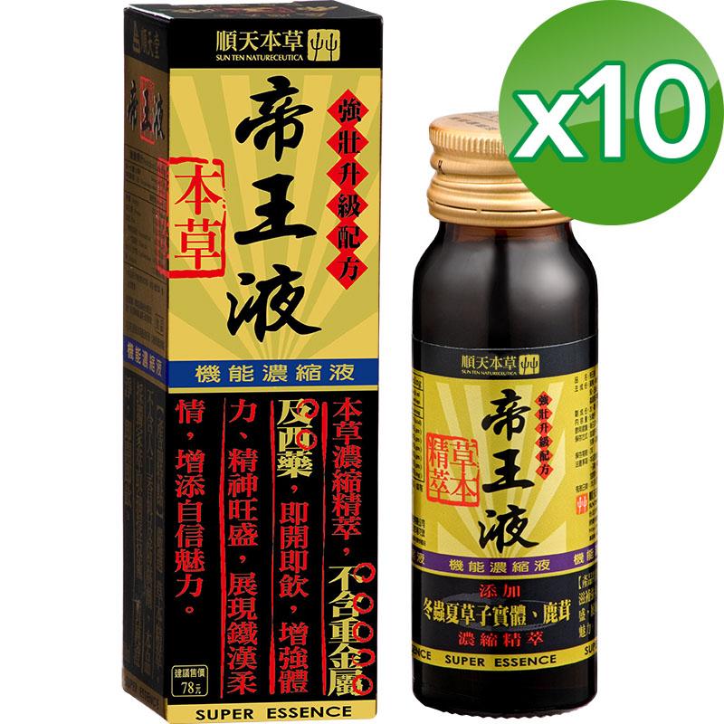 順天本草【帝王液】(50ml/瓶)10入