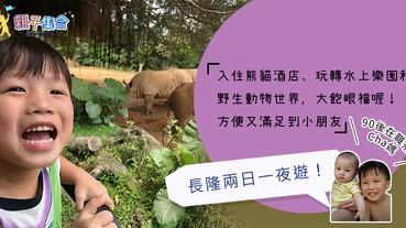 【專欄作家:90後在職茶Cha媽】長隆兩日一夜遊!入住熊貓酒店、玩轉水上樂園和野生動物世界,大飽眼福喔!