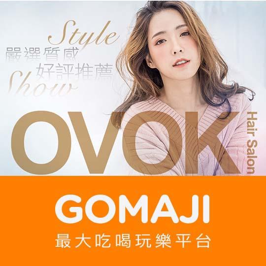 台北【OVOK hair salon】嚴選質感植萃無氨染護專案(不限髮長)