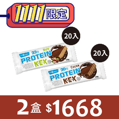 斯洛伐克 Maxsport 雙11強勢給你最Max的能量! 威化餅乾Chocomix超值組:巧克力口味(20份)+榛果巧克力口味(20份) 顛覆蛋白點心的美味口感! 酥脆、營養的威化餅乾,糖分減量,可