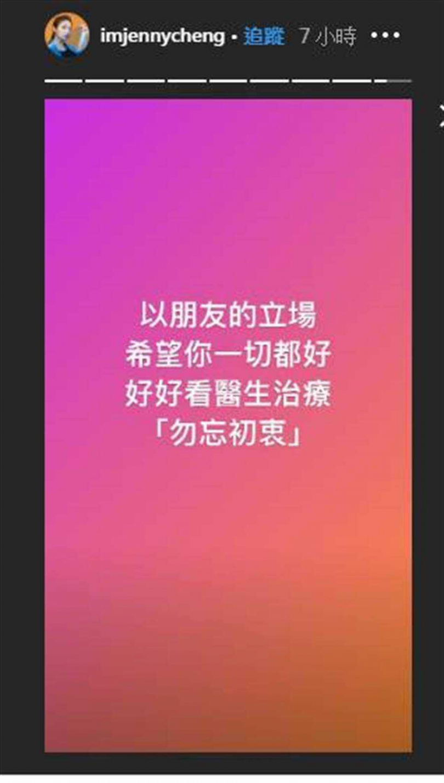 成語蕎以朋友的立場,希望謝和弦去看醫生(圖/翻攝自成語蕎IG)
