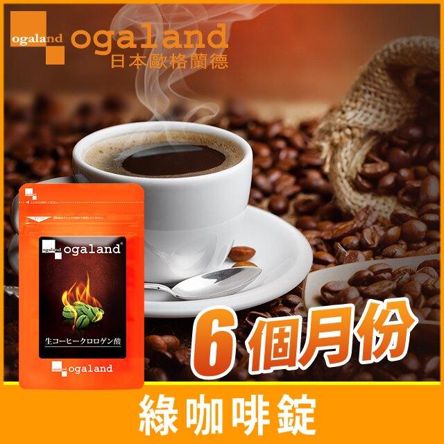 綠咖啡錠 ☆ 綠原酸 懶人美體 久坐不動 促進 代謝 燃燒系 銷售NO.1【約6個月份】 ogaland