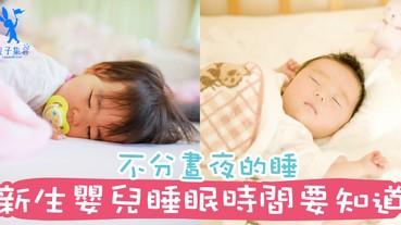 爸媽好糾結,到飯點要不要叫醒嬰兒好?新生嬰兒的睡眠時間要知道