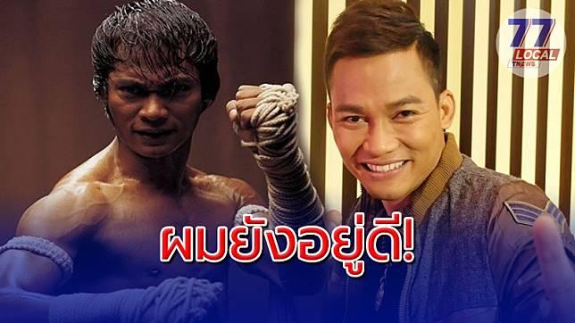 """""""จา พนม"""" ชี้แจงข่าวปลอม พร้อมฝากขอบคุณพี่น้องชาวไทยทุกคนที่เป็นห่วง"""