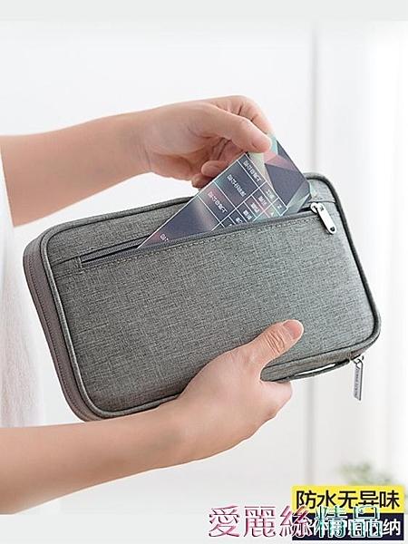 護照包 證件護照收納包盒機票夾出國旅行大容量多功能卡錢包保護套整理袋 愛麗絲