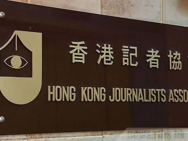 記協呼籲警方正視記者被集會人士被推撞及包圍問題,嚴肅處理。(港台圖片)