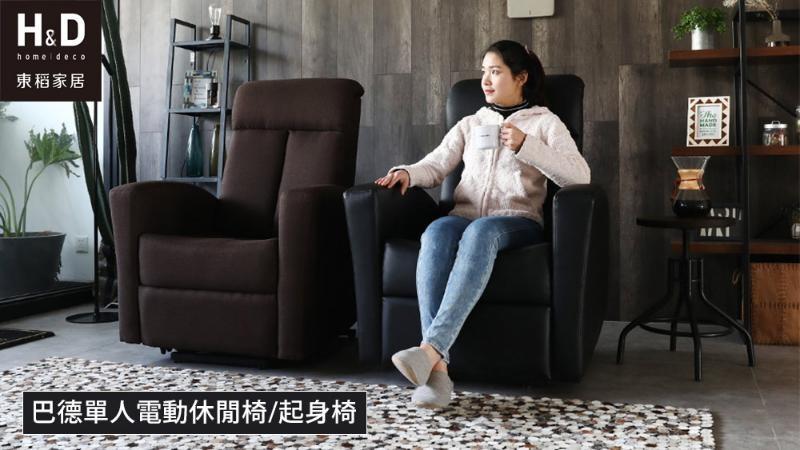 巴德單人電動休閒椅/起身椅-東稻家居