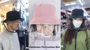 韓國東大門「防疫帽」爆賣中!面鏡可重複消毒、全面防止飛沫傳染,雙重防護更安心~