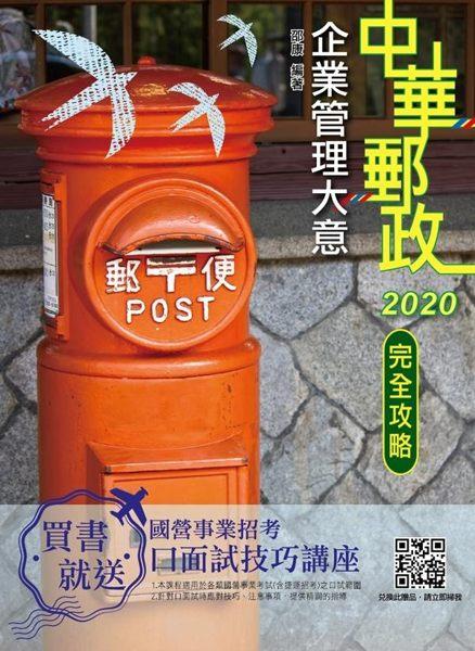 【本書適用】這本《企業管理大意完全攻略》適用於中華郵政專業職(二)內勤。 【本書...