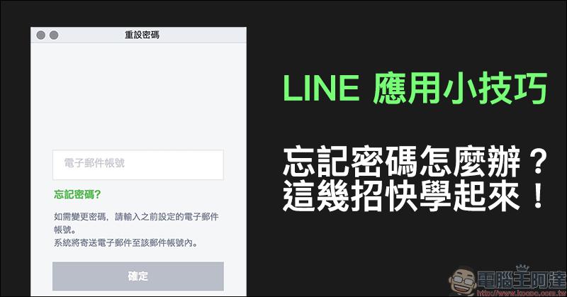 LINE應用小技巧